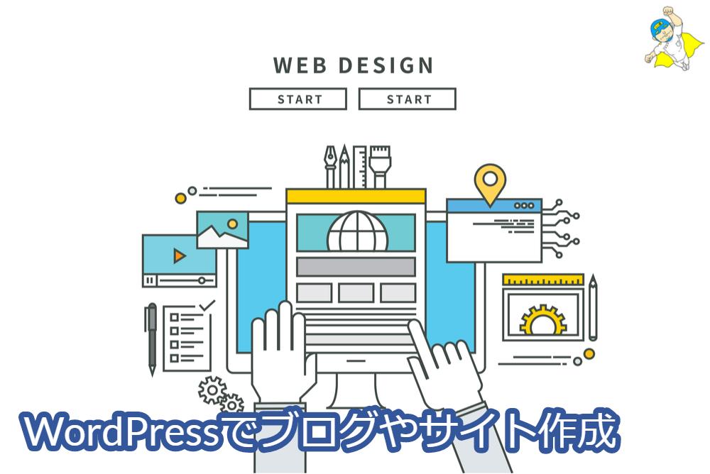 ワードプレスでブログやサイト作成