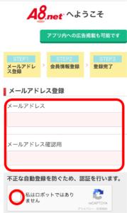A8登録mail