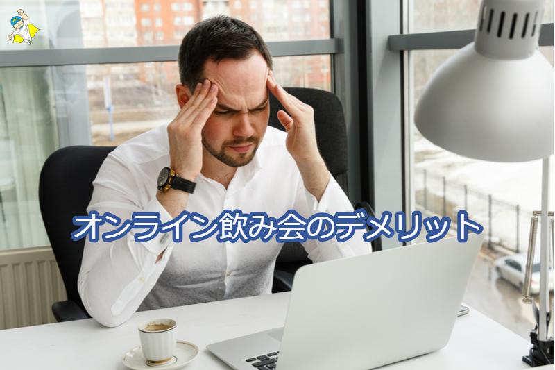 オンライン飲み会デメリット